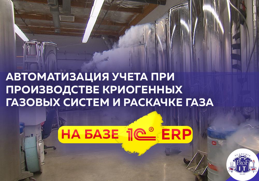 Автоматизация учета при производстве криогенных газовых систем и раскачке газа.