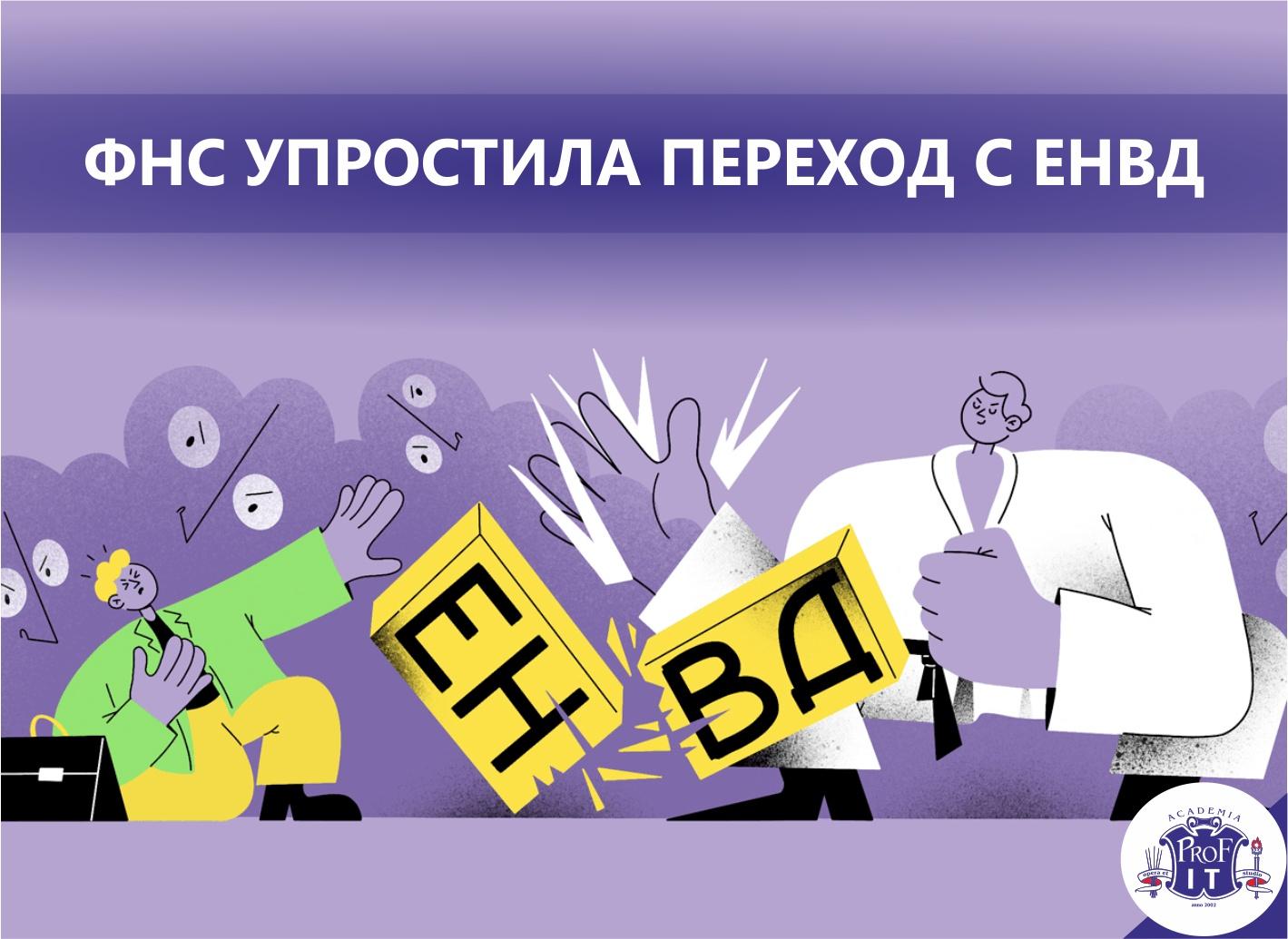 ФНС упростила переход с ЕНВД