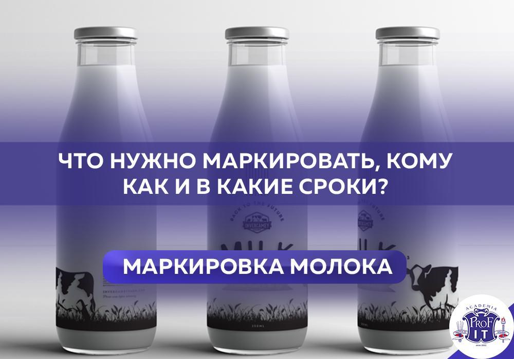Маркировка молока. Что нужно маркировать, сроки маркировки молочной продукции?