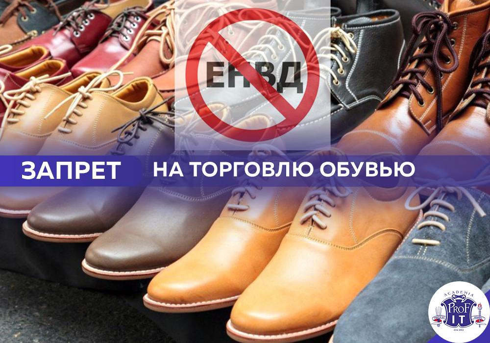 Запрет на торговлю обувью