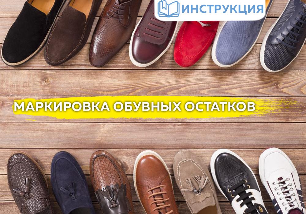 Как и в какой срок  нужно промаркировать обувные остатки ?