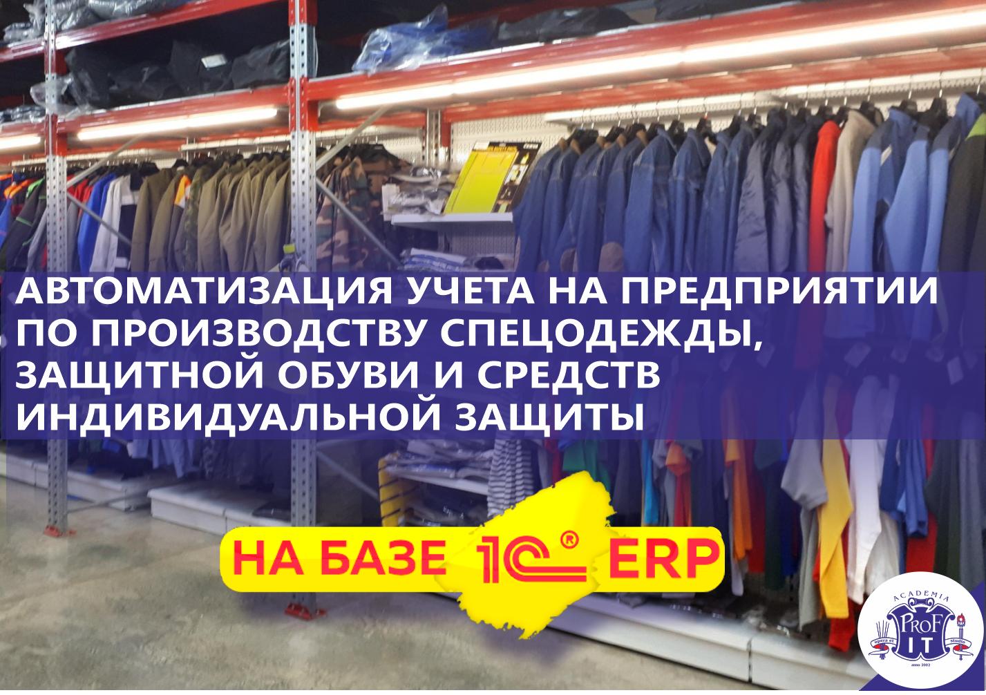 ERP на производстве спецодежды