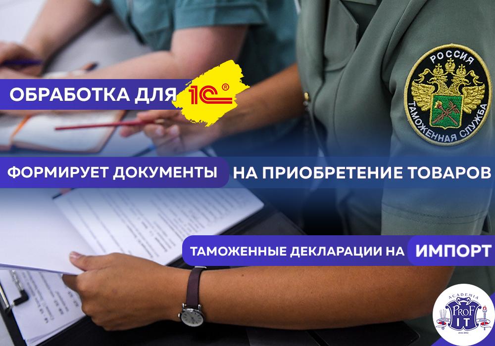 Обработка документов - приобретение товаров и таможенная декларация на импорт.